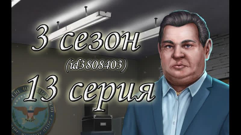 МГИ 3 сезон 13 серия Спасти Босс Мафии БП Отрывок