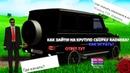 Открытие топовой копии RADMIR RolePlay l Как зайти l Radmir CRMP