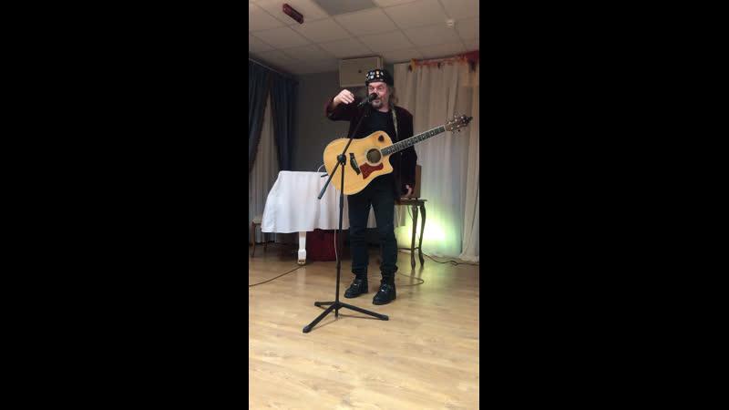 Михаил Башаков Авторская песня