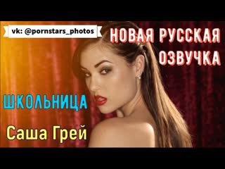 Саша Грей - Школьница (русская озвучка, big tits, brazzers, sex, porno, инцест, мамка, milf, порно, озвучка перевод на русском)
