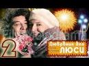 Любовник для Люси - 2 серия (2012)