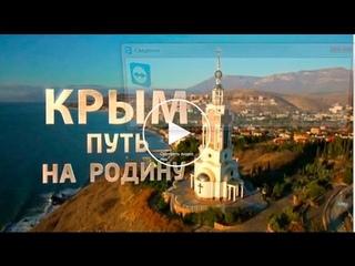 Крым Путь на родину 15 03 2015 ПОЛНЫЙ ФИЛЬМ