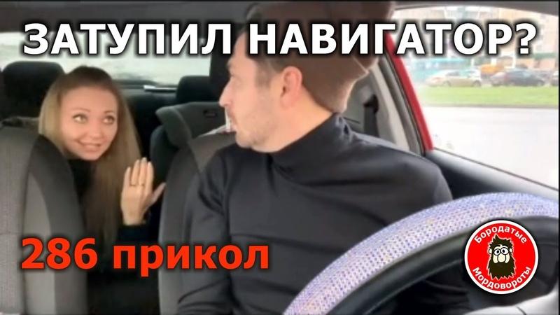 286 Прикол Затупил навигатор БородатыеМордовороты