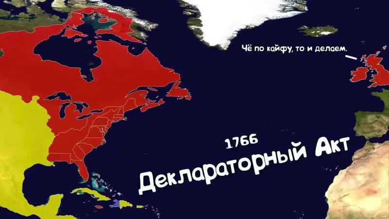 Американская революция на пальцах Часть 1 Oversimplified на русском Мудрен online video 1 mp4