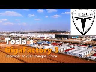 Tesla Gigafactory 3 Шанхай ход работ на 12 декабря 2019