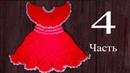 Платье для девочки 3-5 лет, крючком. 4 часть, заключение. Knit a beautiful dress hook.