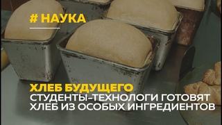 Алтайские ученые разработали хлеб из альтернативных ингредиентов