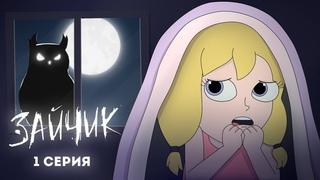 """Tiny Bunny (Зайчик) ► 1 серия """"ЗЛОВЕЩАЯ СОВА""""   Анимация про Куплинова """