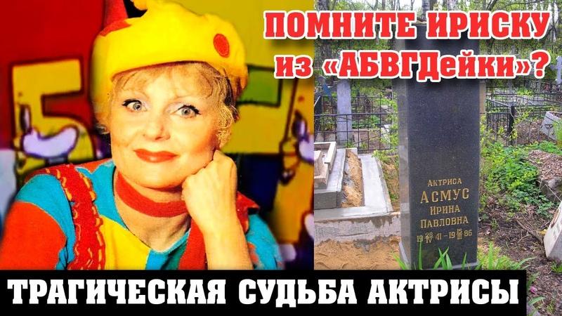 Яркая но такая короткая жизнь милой Ириски из АБВГДейки Трагическая судьба актрисы Ирины Асмус