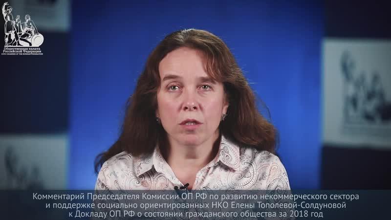 Елена Тополева Солдунова о состоянии сферы НКО в России