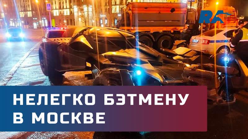 В Москве остановили бэтмобиль за нарушение правил и увезли на штрафстоянку