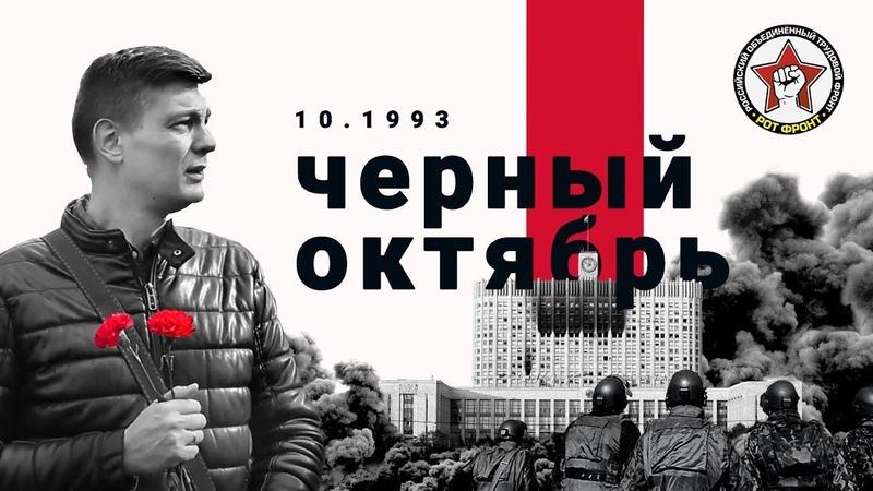 Чёрный октябрь 1993 го акция памяти защитников Белого дома
