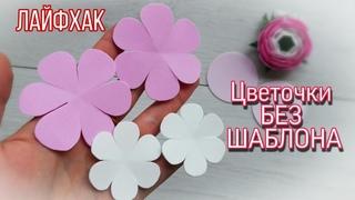 Как БЕЗ ШАБЛОНА вырезать цветочки / Лайфхак