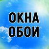 ОКНА ОБОИ Вербилки | Запрудня | Талдом | Дмитров