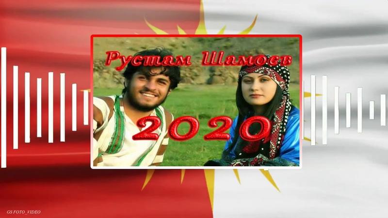 Yezidi Kurdish wedding Езидская свадьба песня song Рустам Шамоев KOMA MEDYA SUPER GOVAND 2020