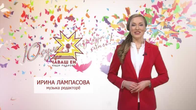 Ирина Лампасова