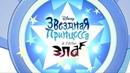 Звёздная принцесса и силы зла - СБОРНИК все серии подряд 1 Мультфильмы Disney