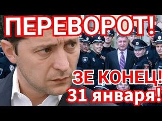 Видео удаляет СБУ! Нацисты Авакова готовят ГосПереворот и Убийство ЗЕленского!