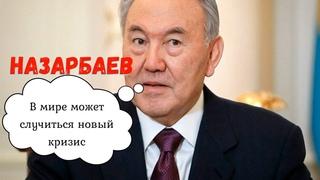 Назарбаев В мире может случиться новый кризис