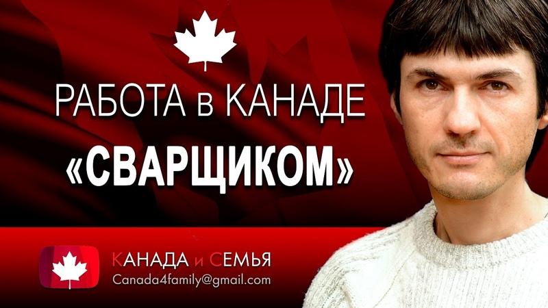 Требутся СВАРЩИКИ в КАНАДУ до 50$час - Welder In CANADA! Канада и Семья