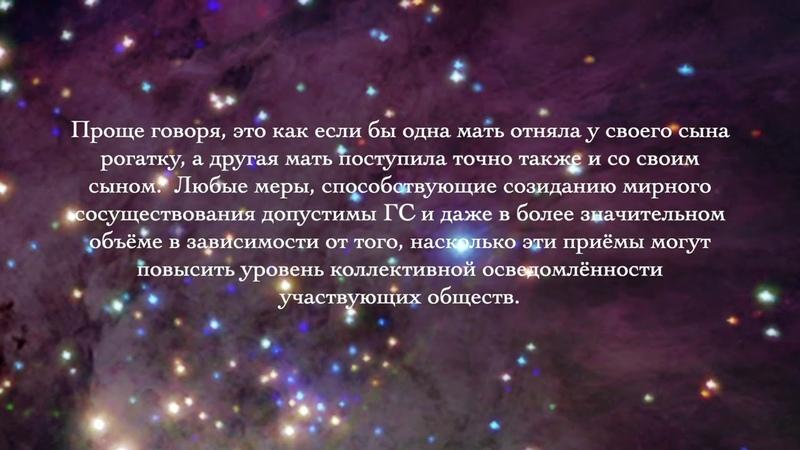 Ответы Пришельца с Андромеды Видео 164