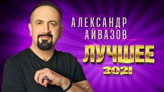 Александр Айвазов - Лучшее 2021