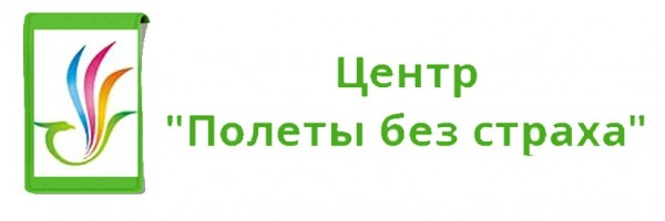 Эффективные методы лечения страха летать СПб