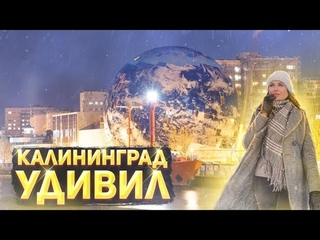 Калининград за пару дней: Где ночевать, что посмотреть и где поесть? Обзор Калининграда.