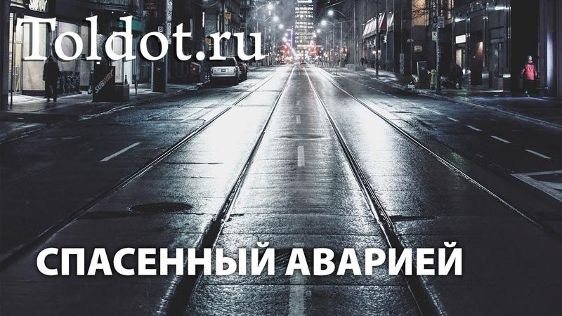 Спасенный аварией Фильм рава Гольда