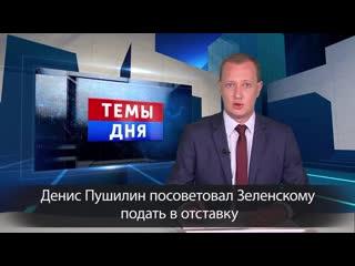 Денис Пушилин посоветовал Зеленскому подать в отставку