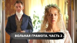 ИЗУМИТЕЛЬНАЯ ИСТОРИЧЕСКАЯ ДРАМА ЗАТЯНЕТ С ГОЛОВОЙ! Вольная грамота. ЧАСТЬ 2. Русские мелодрамы