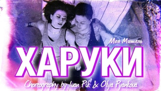 Моя Мишель - Харуки - Choreography by Ivan Pik & Olya Pyankova - 2021