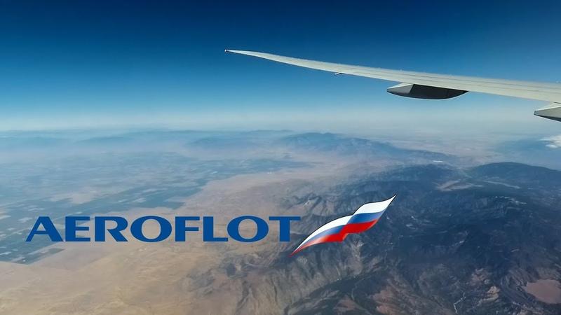 Москва Лос Анджелес 👏 Посадка с аплодисментами Аэрофлот Боинг 777