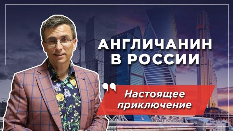 Англичанин в России удивление и культурный шок