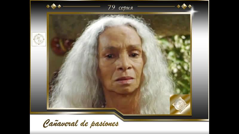 В плену страсти 79 серия Cañaveral de pasiones Capítulo 79