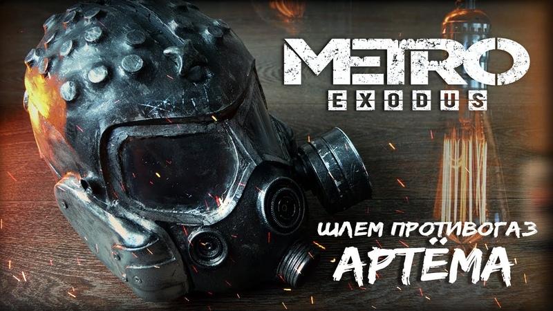 Метро Исход тот самый шлем противогаз АРТЁМА как сделать своими руками из бумаги 2033 metro exodus