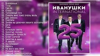 ИВАНУШКИ Int Лучшие Песни  - ТОП 20 самых успешных песен - Лучшая русская музыкальная группа