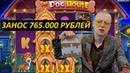 MELLSTROY ЗАНОСЫ НЕДЕЛИ В СЛОТЕ THE DOG HOUSE 765.000 РУБЛЕЙ