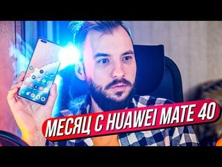 Месяц с Huawei Mate 40 Pro. Никаких проблем? Опыт использования.