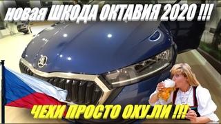 Škoda Octavia 2020 . Чехи вообще обалдели !!! Новая ШКОДА ОКТАВИЯ ЗА ДВА ЛЯМА РУБЛЕЙ . Обзор авто .