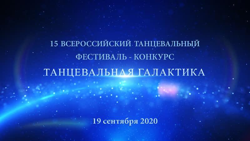 Танцевальная Галактика 19 сентября 2020