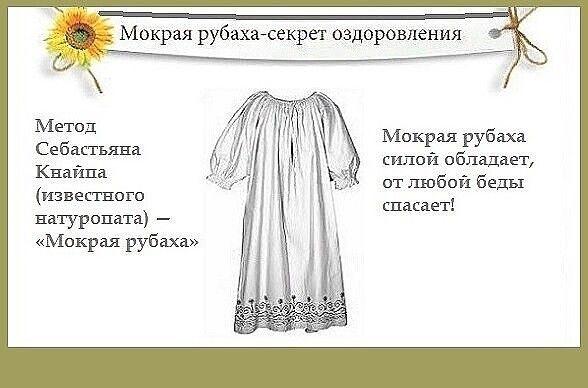 Метод Себастьяна Кнайпа (известного натуропата)  «Мокрая рубаха»