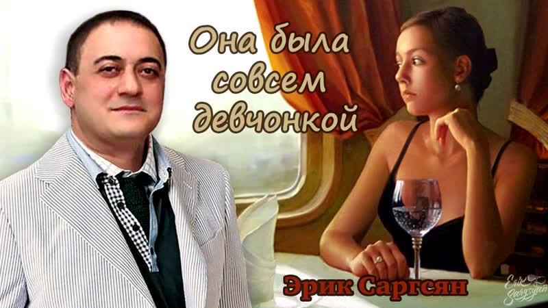 Эрик Саргсян Она была совсем двчонкой mp4