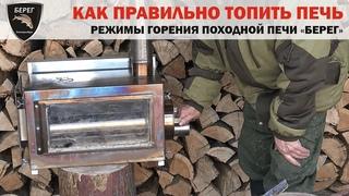 """Как правильно топить печь? На примере печи """"Камин"""" Берег / How to heat the stove Fireplace Bereg"""