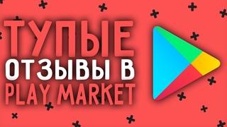 Тупые Отзывы В Play Market/Google Play | Тупые Отзывы