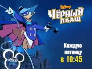 Disney Channel Russia promo - Darkwing Duck (Dec. 2013)