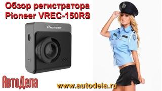 Pioneer VREC-130RS - обзор автомобильного регистратора