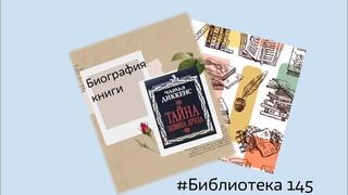 "Биография книги : ""Тайна Эдвина Друда"" Ч.Диккенс"