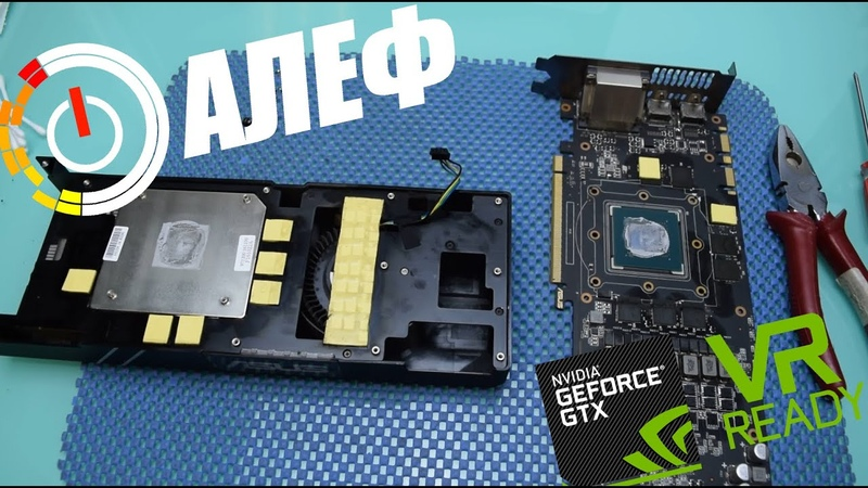 Refreshed комплектующие Алеф (На примере видеокарты GTX 1070 Turbo)