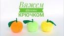 Вяжем фрукты крючком из плюшевой пряжи Уроки вязания игрушек амигуруми для начинающих